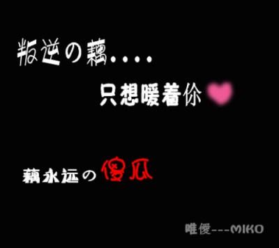 ◤唯暖_IM Bab3ss Mii Ko ♥_™◢