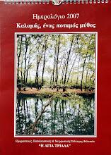 ΚΑΛΑΜΑΣ Ένας ποταμός μύθος 2007