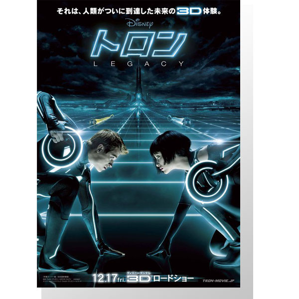 disney logo tron. The Japanese poster for quot;Tron