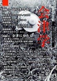 会津学4号(発売中)