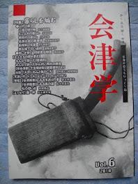 会津学6号(2011年11月刊)