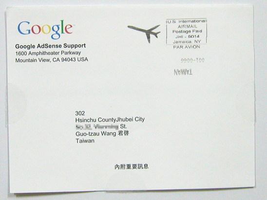Google AdSense 帳戶確認信函