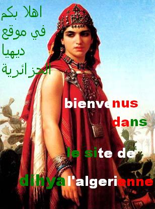 الجزائر لكل الجزائريين