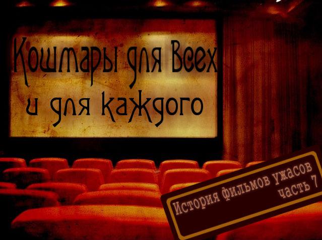 история фильмов ужасов, кошмары для всех и для каждого, современные фильмы ужасов