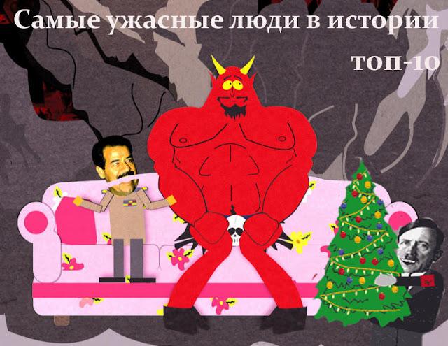 самые страшные люди в истории, ужасные люди, злые люди, изверги, садисты