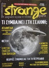 STRANGE, ΣΕΠΤΕΜΒΡΙΟΣ 2005