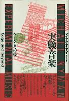 マイケル・ナイマン『実験音楽』