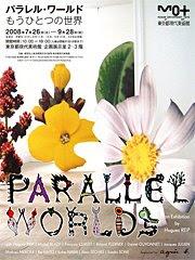 パラレル・ワールド展