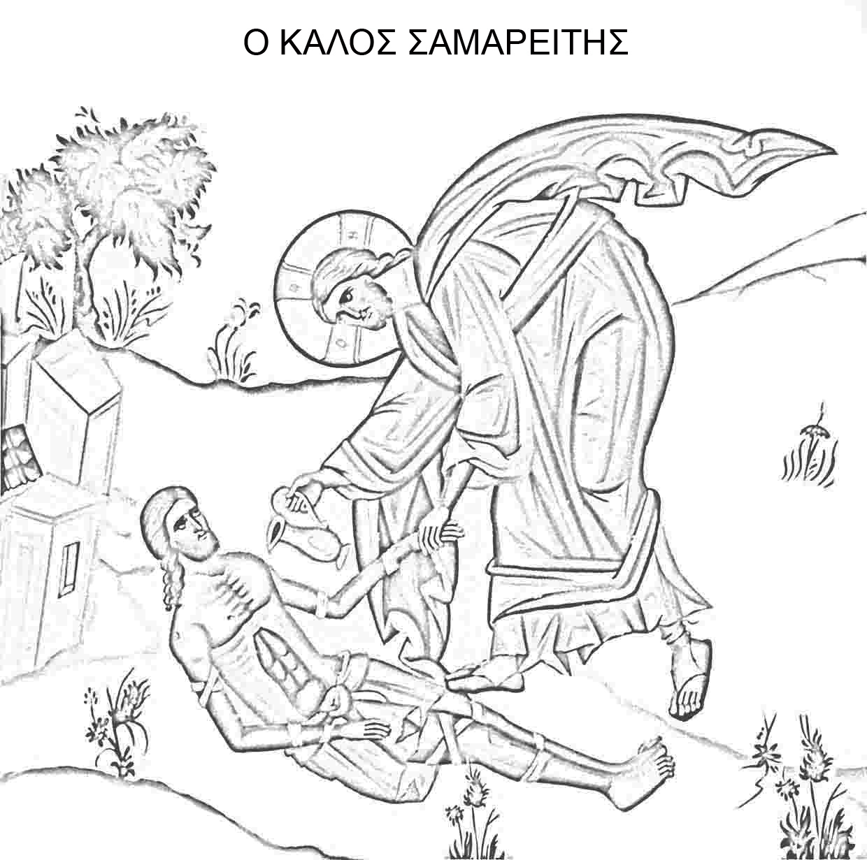 greek icon coloring pages - photo#2