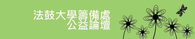 DDU Philanthropy forum法鼓大學籌備處公益論壇