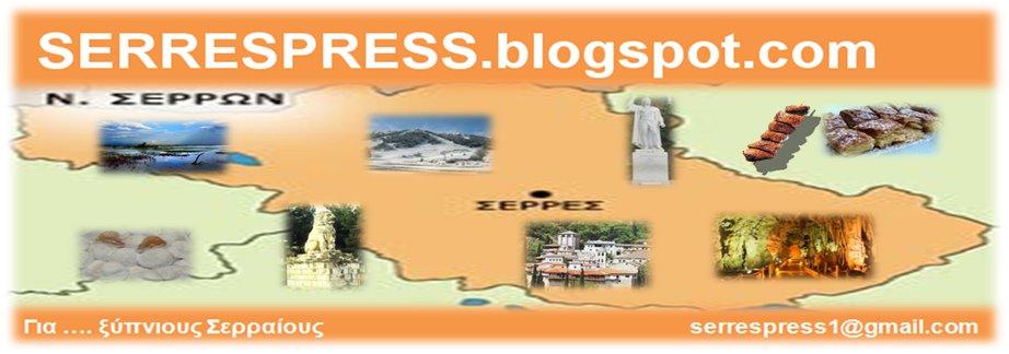 SERRESPRESS.blogspot.com