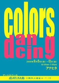 [colors-dancing2.jpg]