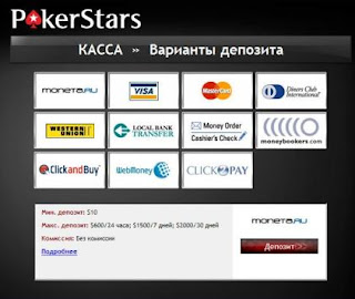 Депозит на Pokerstars