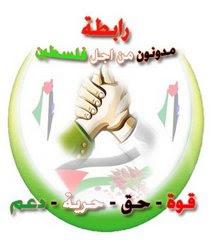 رابطه مدونون من اجل فلسطين