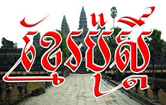 The Khmer Post