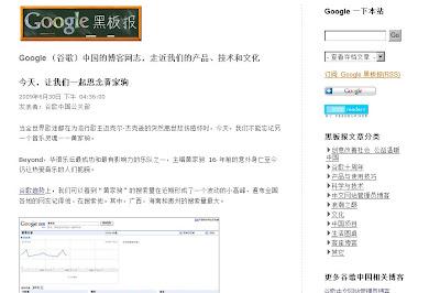 Google China page before translation