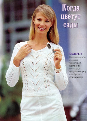 Ажурный Джемпер Женский