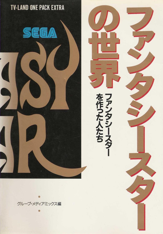 Phantasy Star BOOKS