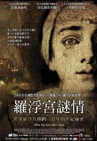 羅浮宮謎情中文版海報