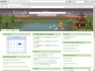 iGoogle頁面