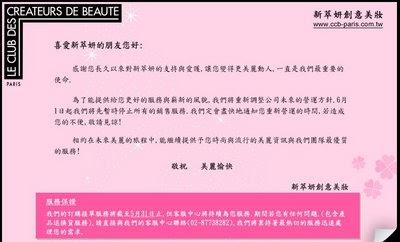 台灣新萃妍停止營業公告