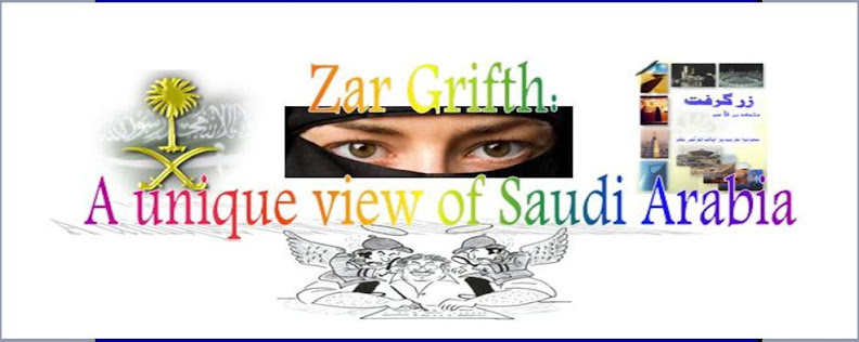 ZarGrifth English