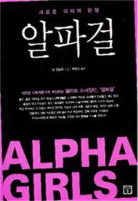 """Les """"Alpha Girls"""" en Corée du Sud Alphabook"""