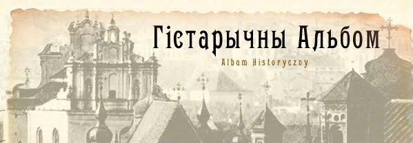 Гістарычны Альбом