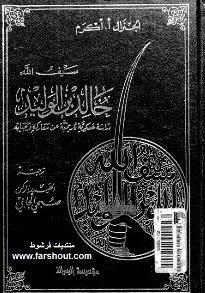 كتاب الخطط العسكرية لخالد بن الوليد pdf