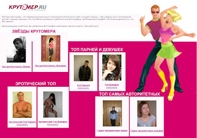 топ самых krutomer.ru