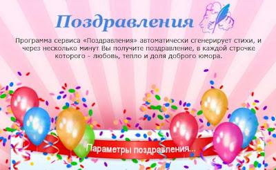 май лав,mylove.ru, поздравления