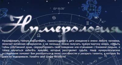 mylove.ru, май лав, нумерология