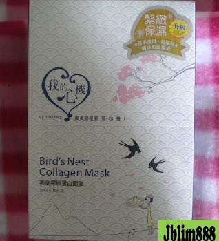 我的心机-燕窝胶原蛋白面膜 Bird's Nest Collagen Mask