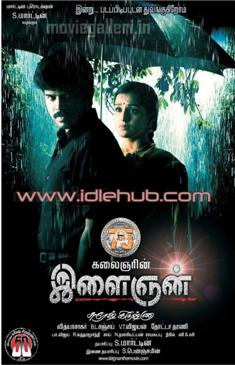 Ilangyan (2010) Tamil Movie Mp3 Songs Download stills photos cd covers posters wallpapers Pa Vijay, Meera Jasmine, Kushbu