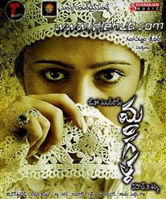 Mangala (2011) Telugu Movie Mp3 Songs Download stills photos cd covers posters wallpapers Charmi