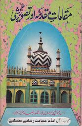 Maqamate Muqaddasah Aur Tasweer Kashi