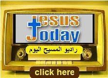 راديو المسيح اليوم