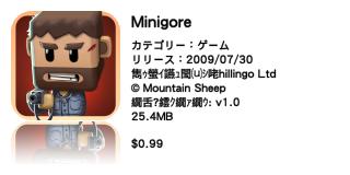 miniGORE
