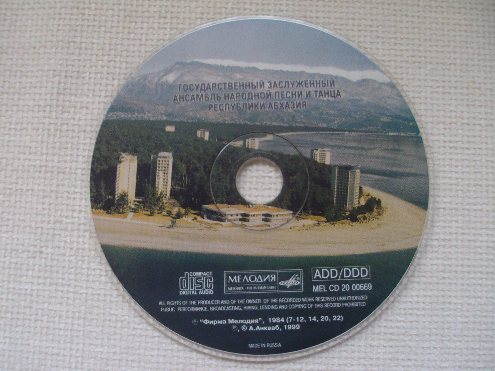 Abhazya Devlet Halk Şarkıları ve Dansları Topluluğu 1999 320kbps