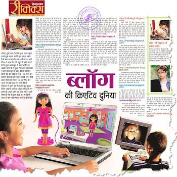 हिंदुस्तान, 16 सितम्बर 2010 में 'पाखी की दुनिया' की चर्चा