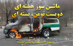 مجيديه تهران به آتش كشيده شدن يك ماشين نيروهاي انتظامي