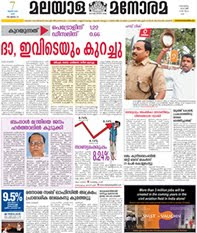 Malayalam News Papers | RM.