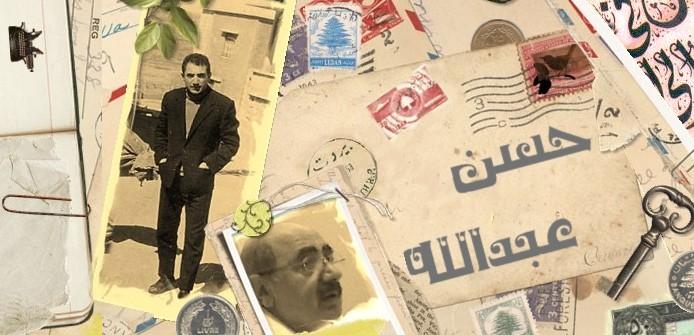 Hassan Abdallah