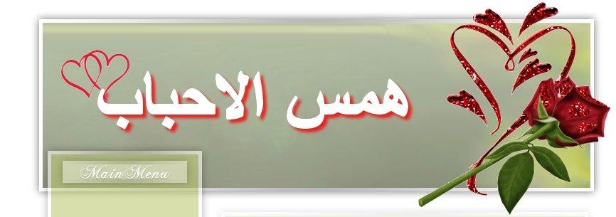 همس الاحباب