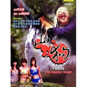 Shan gou 1999 movie