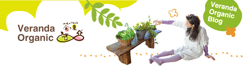 Veranda Organic ブログ