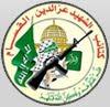 موقع كتائب عز الدين القسام