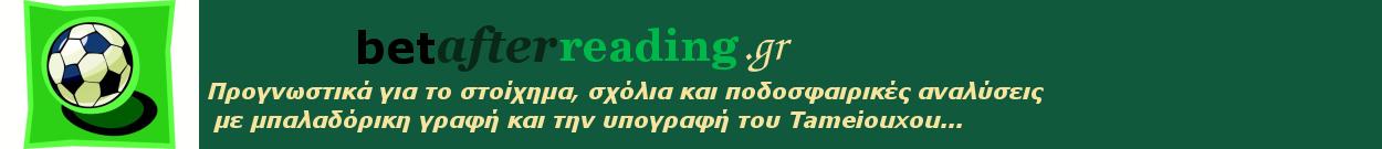 Betafterreading.gr |Προγνωστικά για το στοίχημα με σύμμαχο την μελέτη...|