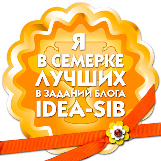 ТОП 7 в  Idea - Sib