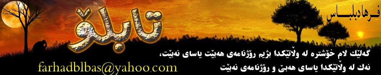 تــــــــــــــــــــــــــــا بـــــــــــــــــلۆ